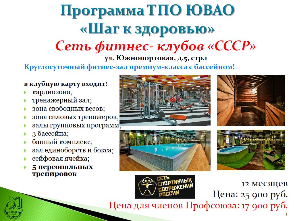 Где получить справку в бассейн Москва Зябликово ювао
