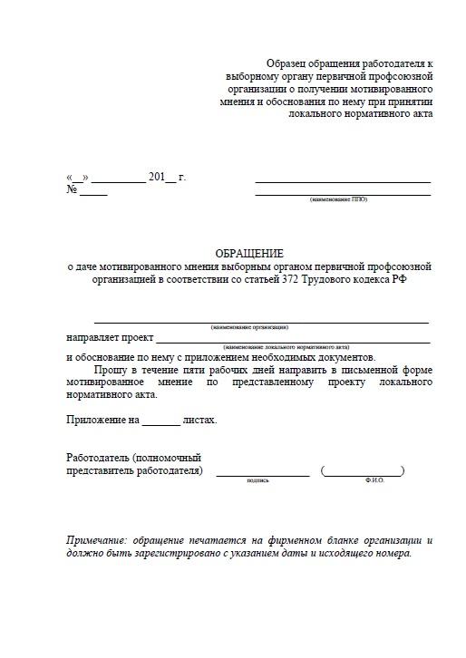 Протокол Профсоюзной Конференции Образец - фото 9