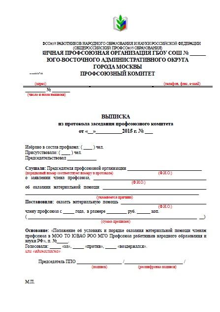 протокол собрания профсоюзного комитета образец - фото 2