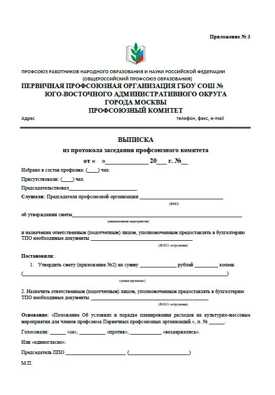 Протокол Профсоюзной Конференции Образец - фото 3