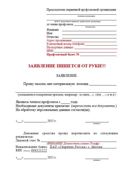 Сделать медицинскую книжку в Пересвете официально на профсоюзной